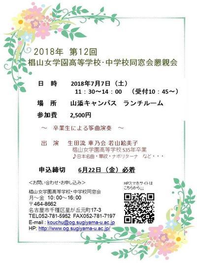 2018高中懇親会案内チラシ.jpg