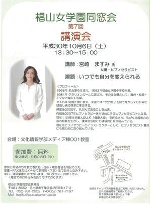 宮崎ますみ講演会.jpg