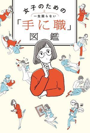 女子のための手に職図鑑_カバーH1.jpg