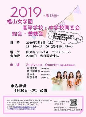 2019高中懇親会案内チラシ.jpg