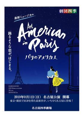 劇団四季パリのアメリカ人 仮チラシ.jpg